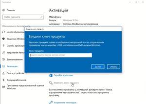 Активация ключа windows