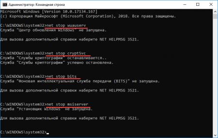 Результат сканирование net-stop