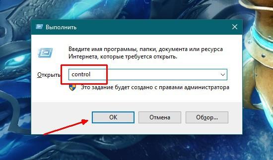 Выполнить control