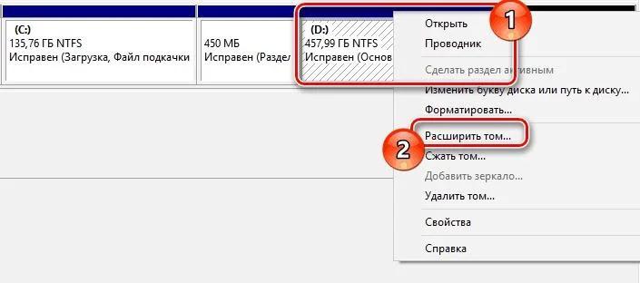 Способы объединения разделов на жестком диске